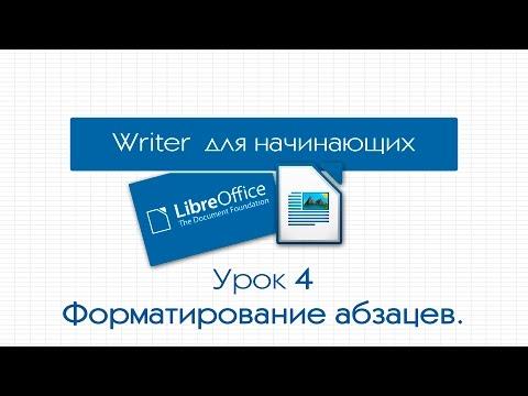 LibreOffice Writer. Урок 4:  Форматирование абзацев. Нумерация