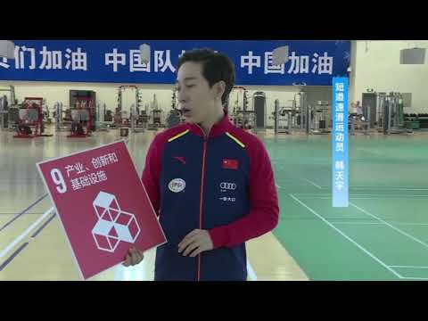 Olympians for the SDGs