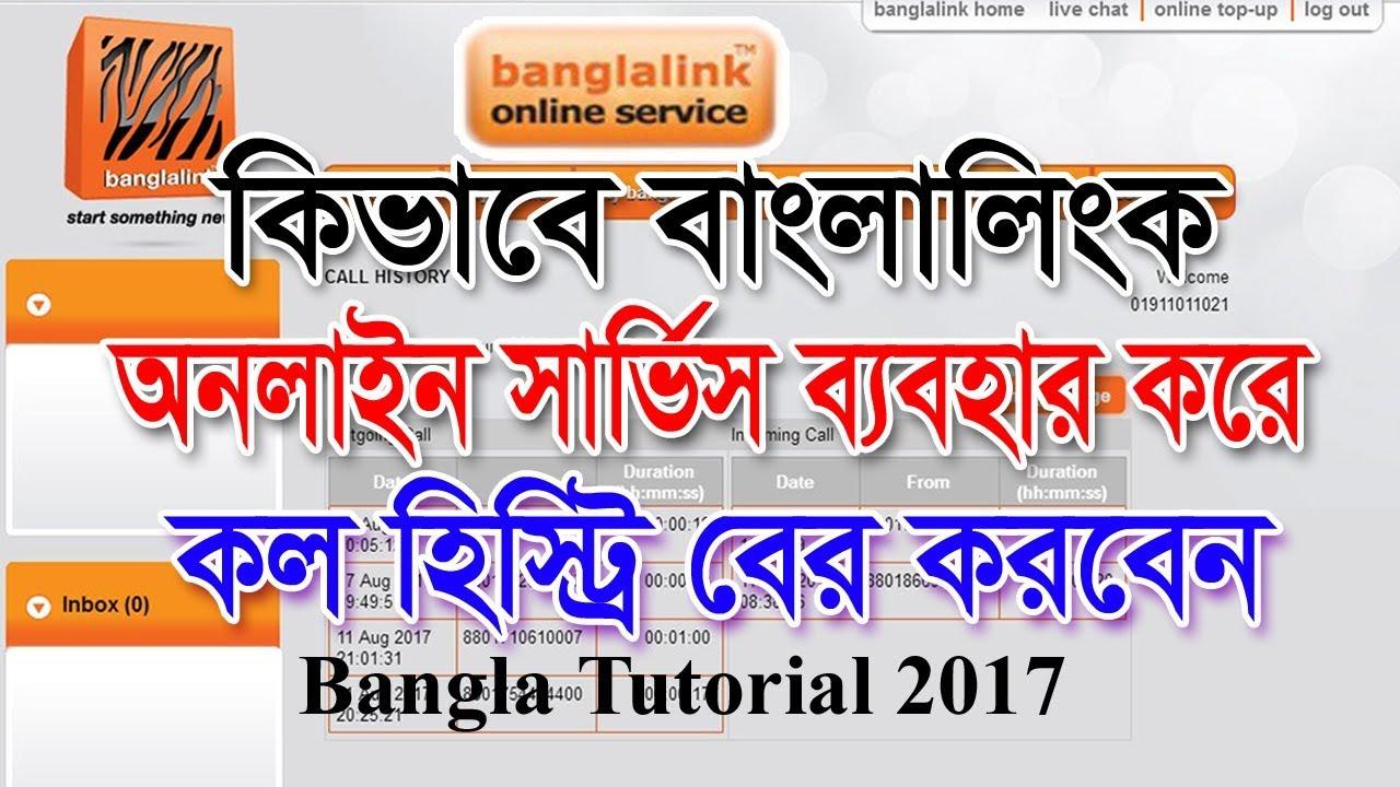 How To Check Banglalink Call History   Banglalink Online Service