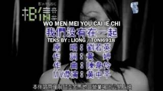 劉若英 - 我們沒有在一起_(Rene Liu - Wo Men Mei You Cai Ie Chi)