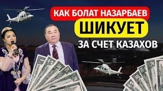 КАК БОЛАТ НАЗАРБАЕВ ШИКУЕТ ЗА СЧЕТ КАЗАХОВ/ 1612
