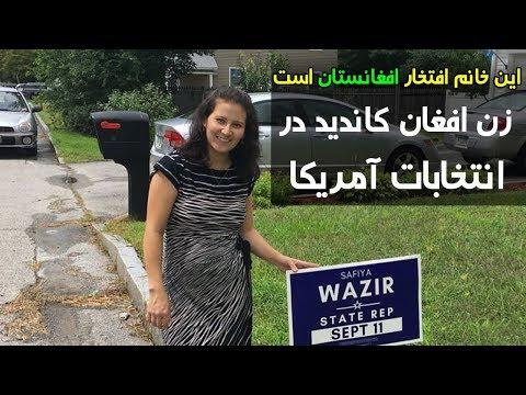 صفیه وزیز خانم افغان تبار کاندید در انتخابات ایالتی آمریکا