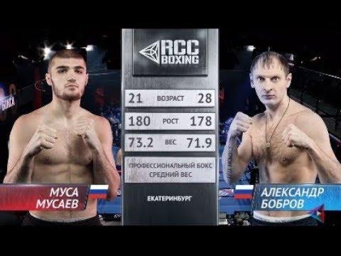 RCC Boxing | Муса Мусаев, Россия Vs Александр Бобров, Россия | Три апперкота перед ТКО