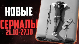 НОВЫЕ СЕРИАЛЫ ОСЕНИ 21.10 - 27.10 | LostFilm.TV