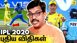 Interview with Journalist Bharat on IPL 2020
