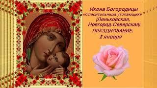 2января —Праздник иконы Божией Матери «Спасительница Утопающих»