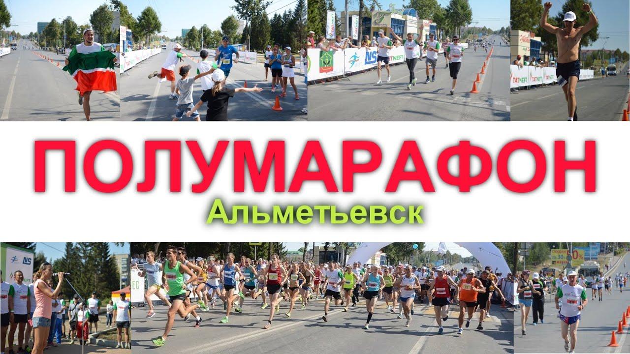 Репортаж Изнутри: Полумарафон Альметьевск - YouTube