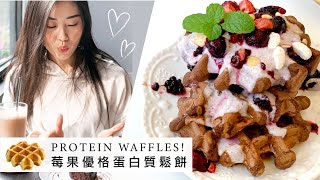 增肌減脂健康甜點????竟然有30g蛋白質! 莓果優格蛋白質鬆餅塔???? 30g Protein ! THE BEST CUTTING DESSERT EVER  Chelsea Chiang????????