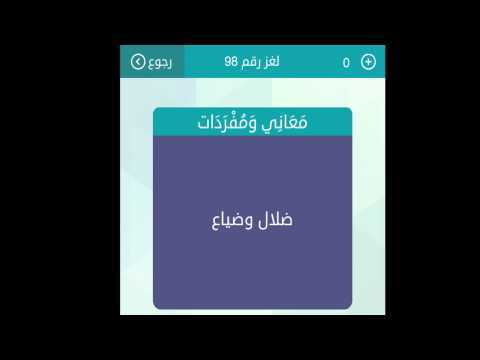حل لغز ضلال وضياع من 3 حروف كلمات متقاطعة رشفه