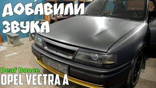 Громкий ФРОНТ в Opel Vectra A - Decibel #36