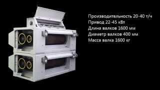 Валковая дробилка (тип 400.1600)(, 2014-06-24T05:02:20.000Z)