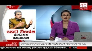 Ada Derana Prime Time News Bulletin 6.55 pm -  2018.11.04 Thumbnail