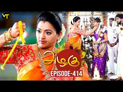 Azhagu Tamil Serial latest Full Episode 414 Telecasted on 01 April 2019 in Sun TV. Azhagu Serial ft. Revathy, Thalaivasal Vijay, Shruthi Raj and Aishwarya in the lead roles. Azhagu serail Produced by Vision Time, Directed by Sundareshwarar, Dialogues by Jagan.   Subscribe Here for All Vision Time Serials - http://bit.ly/SubscribeVT  Azhagu serial deals with the love between a husband (Thalaivasal Vijay) and wife (Revathi), even though they have been married for decades, and have successful and very strong individual personas.  Click here to watch:  Azhagu Full Episode 413 -https://youtu.be/LJf_0drA808  Azhagu Full Episode 412 - https://youtu.be/MDFDnufiGmo  Azhagu Full Episode 411 https://youtu.be/Dt71XOmH1hc  Azhagu Full Episode 410 https://youtu.be/TA3NfOyV9Pw  Azhagu Full Episode 409 https://youtu.be/IYbgDdQgpjY  Azhagu Full Episode 408 https://youtu.be/6bPIRSB3Mo4  Azhagu Full Episode 407 https://youtu.be/IjzGXK7QgmA  Azhagu Full Episode 406 - https://youtu.be/ZXDj95XE9ZM  Azhagu Full Episode 405 - https://youtu.be/JjXHZsvYvlA  Azhagu Full Episode 404 - https://youtu.be/mRt2O712pPY  Azhagu Full Episode 403 - https://youtu.be/9rHIzYXSUdk   For More Updates:- Like us on - https://www.facebook.com/visiontimeindia Subscribe - http://bit.ly/SubscribeVT
