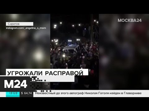 Власти обещали помощь семье убитой в Саратове девочки - Москва 24