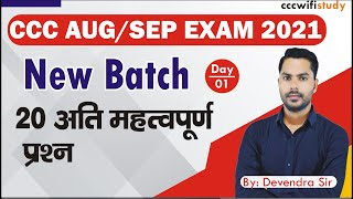 Day-01 | CCC Auguts/Sep Exam 2021 | Top 20 Question for Nielit ccc | cccwifistudy