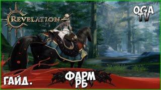 REVELATION Online (2 ЗБТ) #55 Фарм РБ на території Гі (міні-гайд )