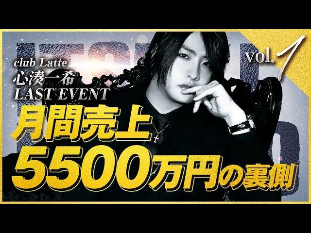 【伝説のLAST EVENT】歌舞伎町ホスト月間売上5500万円の裏側