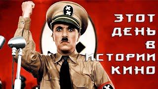 Чарли Чаплин в фильме Великий Диктатор.