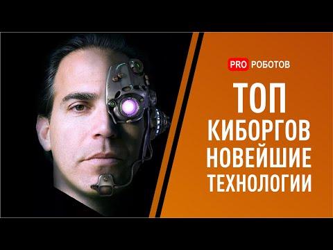 Киборгизация человека: новейшие