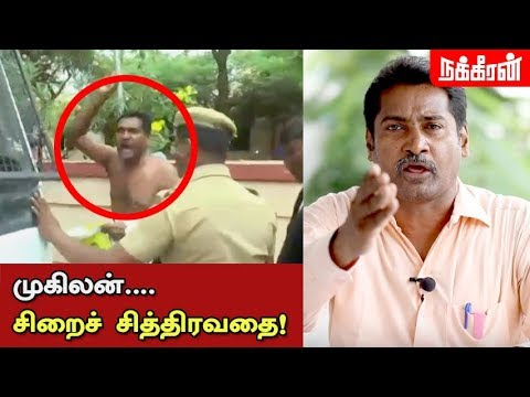 என்னை கொல்ல நினைக்கிறது அரசு... Social Activist Mugilan Allegation on TN Police