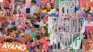 Ebi - Medad Rangi OFFICIAL VIDEO | ابی - مداد رنگی