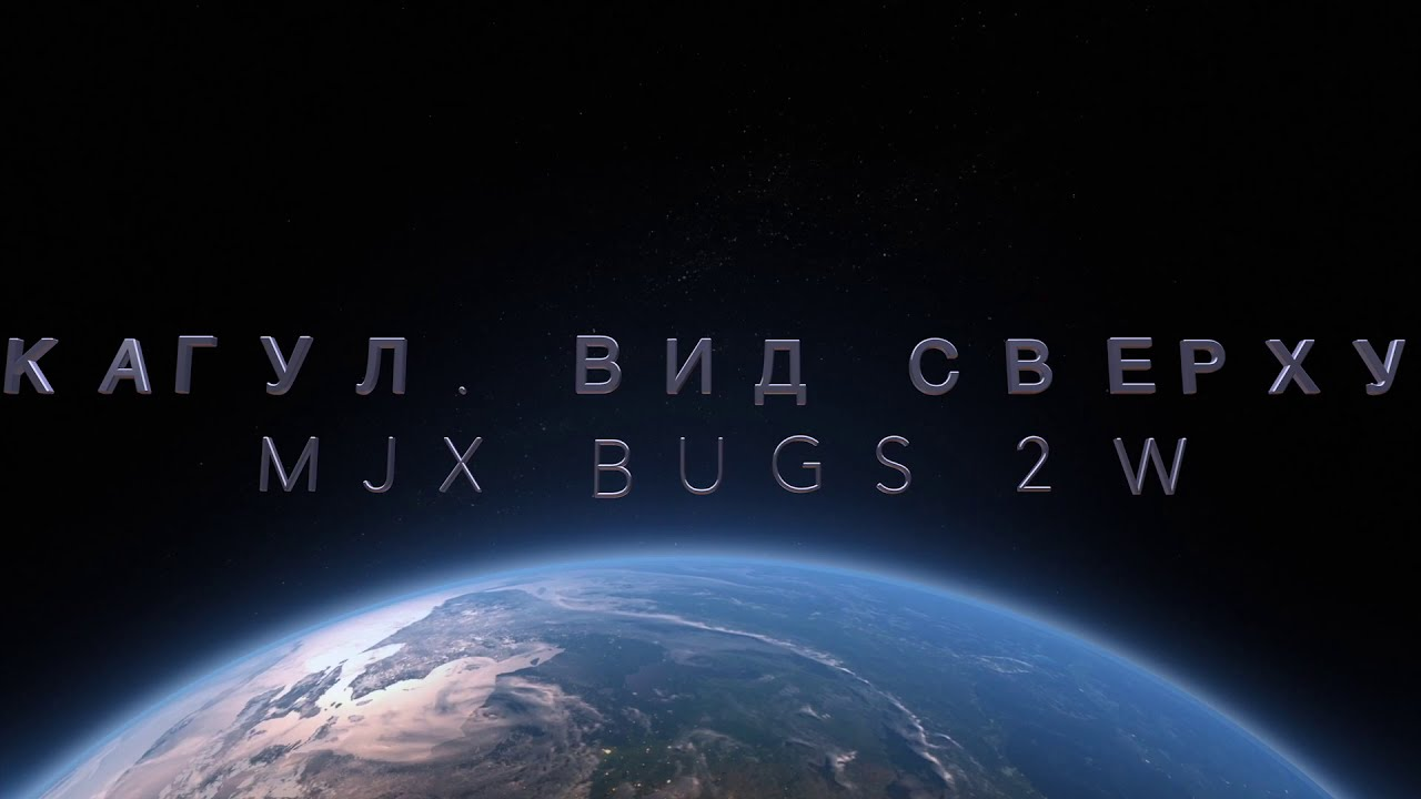 Полет над городом. MJX Bugs 2W картинки