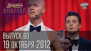 Вечерний Квартал от 19.10.2012 | полный выпуск