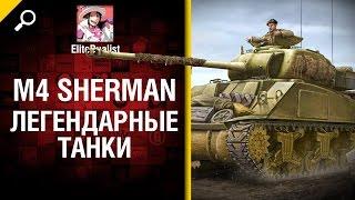 М4 Sherman - Легендарные танки №8 - от EliteDualistTv [World of Tanks]