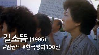 Video 길소뜸 Kilsodeum (1985) download MP3, 3GP, MP4, WEBM, AVI, FLV Februari 2018