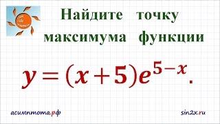 Задание 12 ЕГЭ по математике #47