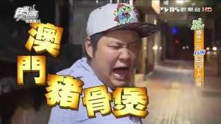 【澳門】變胖也要吃 無敵美味豬骨煲 食尚玩家 就要醬玩 20151029 (8/8)