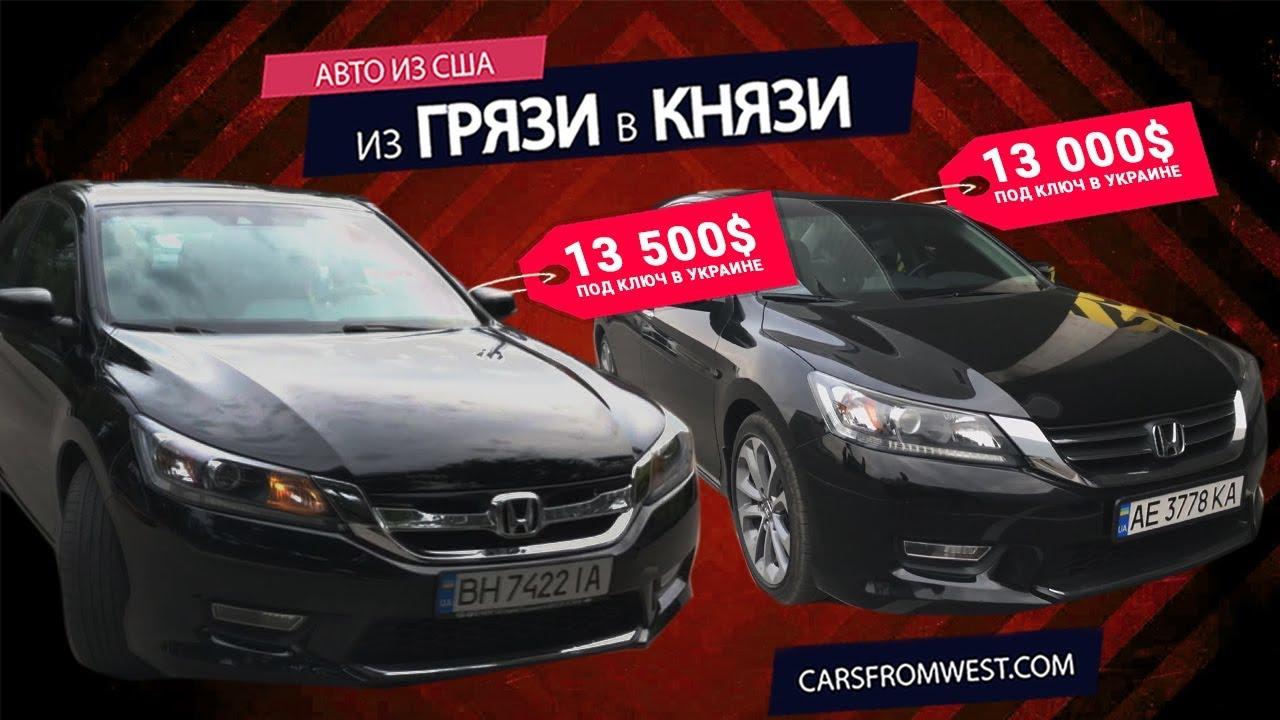 Купили вместо Toyota Corolla элитный Honda Accord EX-L за $13500 и Accord Sport за $12800 под ключ