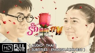 full movie hd ร ก แลก ภพ love over sub english chinese l 2558