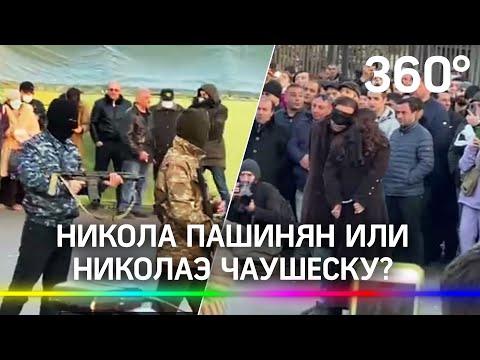 В Ереване «расстреляли» премьера Пашиняна и его жену, но сказали, что это Чаушеску
