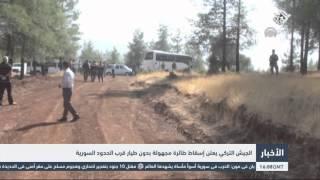 التلفزيون العربي | الجيش التركي يعلن إسقاط طائرة مجهولة بدون طيار قرب الحدود السورية