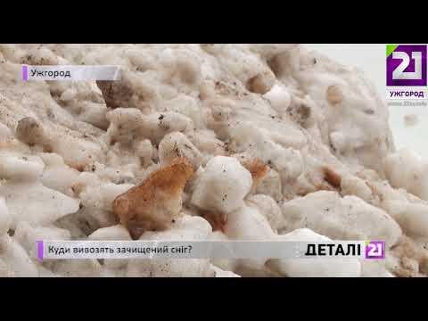 21 channel: Куди вивозять зачищений сніг