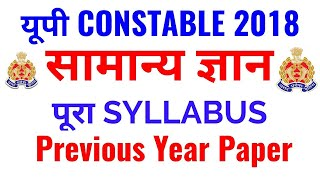 UP CONSTABLE 2018//UP Constable General Knowledge Syllabus//up constable gk topics//