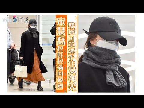 宋慧喬包好包滿回韓國 雙層口罩遮不住女神光