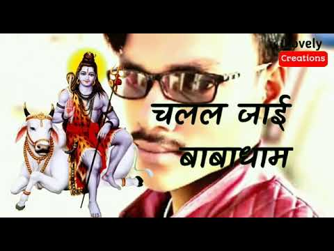 Bhole Baba Song Mp3 Download 2018 Bhojpuri