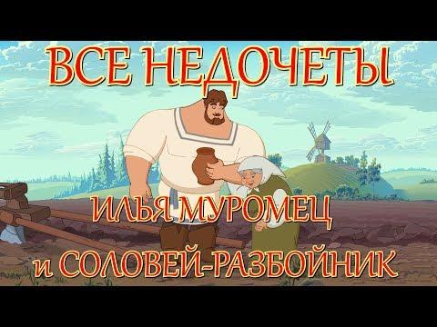 """Все недочеты-грехи """"Илья Муромец и Соловей Разбойник"""""""