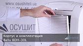 Осушитель воздуха BALLU BDH-30L - распаковка - Полная версия - YouTube