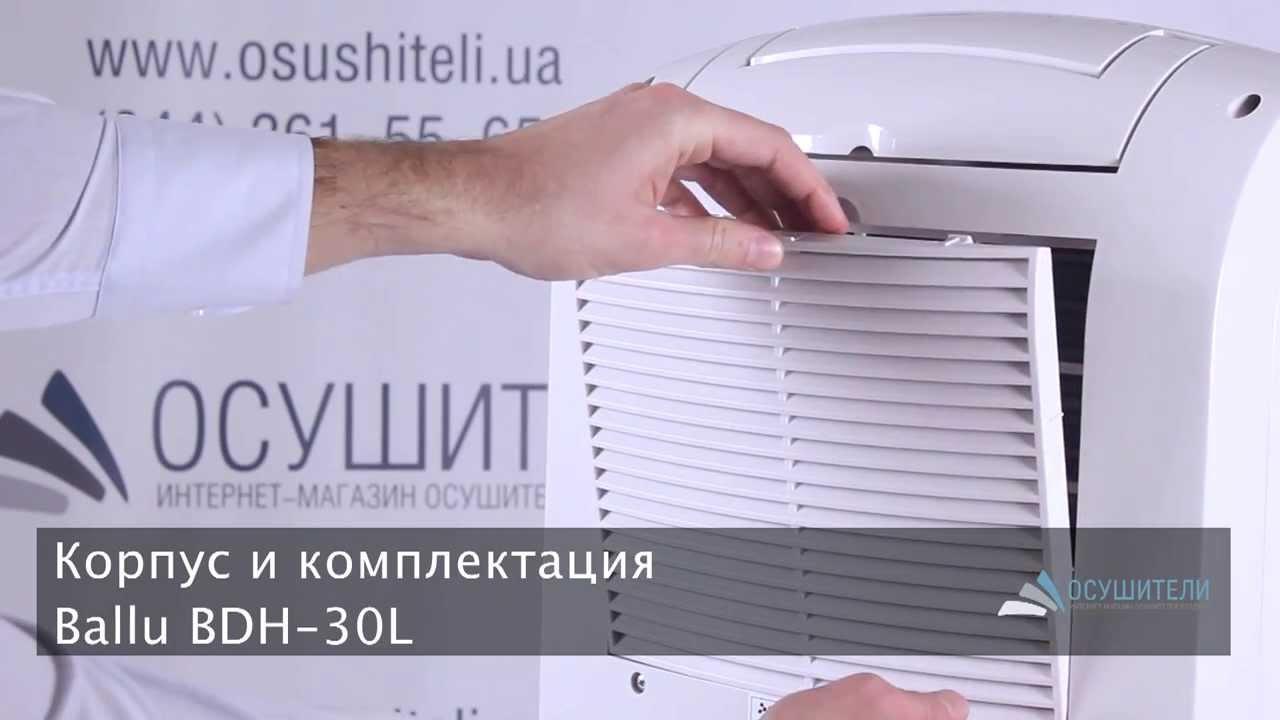 Купить бытовые и промышленные осушители воздуха. Выбор по отзывам, ценам, фото. Осушитель воздуха ballu bdm-30l. Доставка: в минск —.
