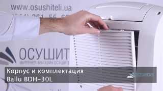 Осушитель воздуха Ballu BDH 30L (видеообзор)