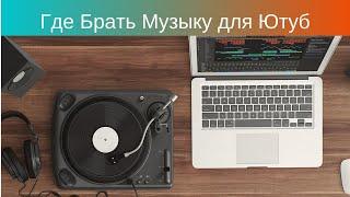 Где Брать Музыку для Ютуб без Авторского Права