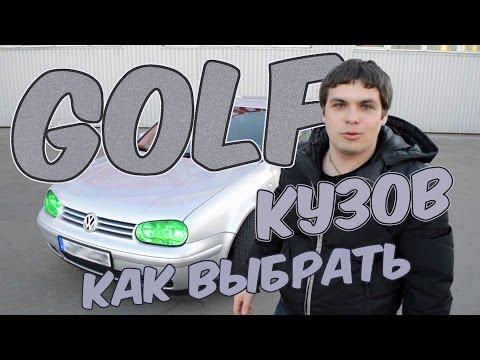 Volkswagen Golf 4. 1,9 Tdi Mobil Ulasan Tubuh Bagaimana Memilih Bu Mobil.