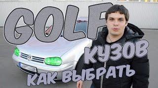 Видеообзор Volkswagen Golf 4. 1.9 tdi ОБЗОР кузова автомобиля КАК выбрать? бу автомобиль