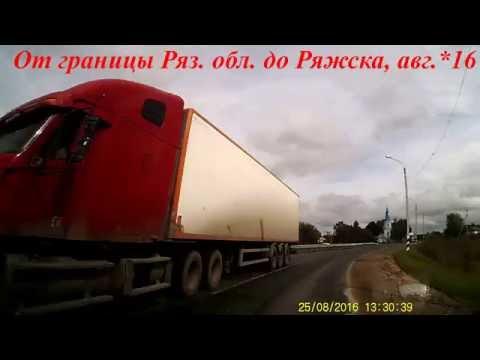 По Рязанской  обл. - в Ряжск, авг.*16