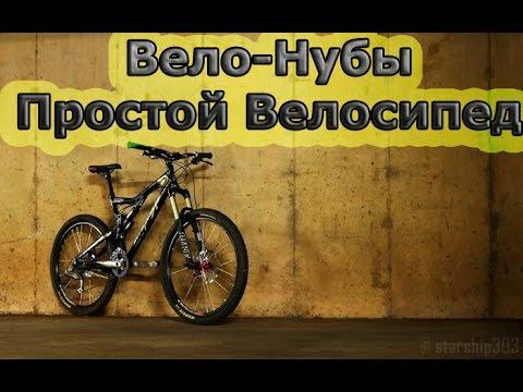 Скоростной велосипед : как выбрать, сделать из простого (обычного) 66