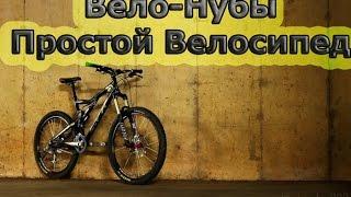 Как из скоростного велосипеда сделать обычный?(Приветствую тебя, дорогой гость моего канала :-) Заранее благодарю за подписку и лайк :-) JOIN VSP GROUP PARTNER PROGRAM:..., 2015-05-23T18:08:05.000Z)