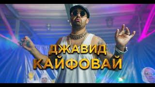 ДЖАВИД - КАЙФОВАЙ (ПРЕМЬЕРА КЛИПА 2020)